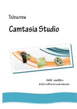 08-Camtasia Studio