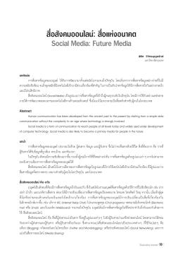 สื่อสังคมออนไลน์ - มหาวิทยาลัยกรุงเทพ