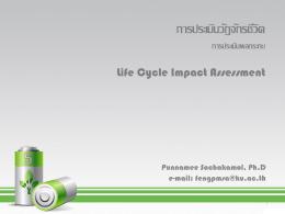 การประเมินผลกระทบ (Life Cycle Impact assessment)