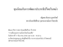 ทุนนิยมกับการพัฒนาประชาธิปไตยในพม่า