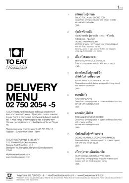Delivery Menu Feb 2012