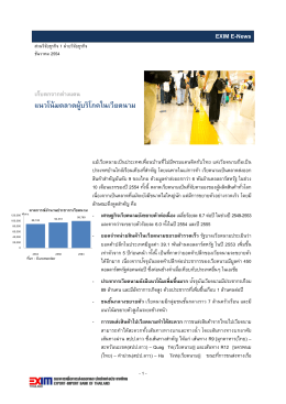 แนวโน้มตลาดผู้บริโภคในเวียดนาม