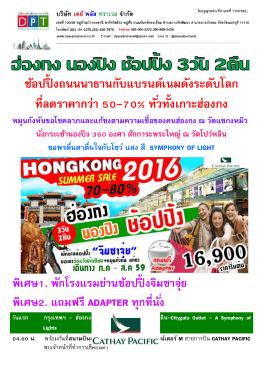 H0810_ZG ฮ่องกง นองปิง ช้อปปิ้ง 3วัน 2คืน