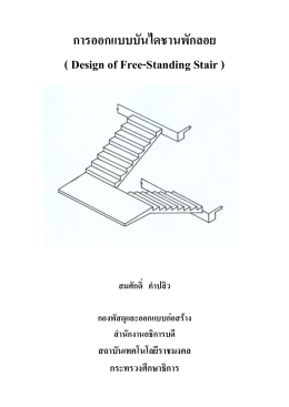 การออกแบบบันไดชานพักลอย ( Design of Free
