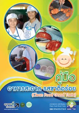 คู่มืออาหารสะอาดรสชาดอร่อย - สำนักสุขาภิบาลอาหารและน้ำ