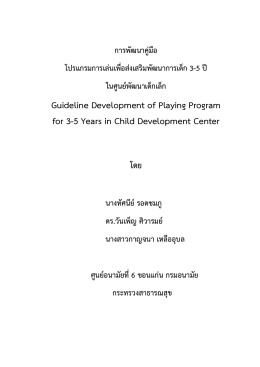 Guideline Development of Playing Program for 3