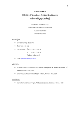 แผนการสอน 305450 : Principle of Artificial Intelligence