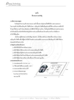 2. ส่วนประกอบของหม้อหุงข้าวไฟฟ้า
