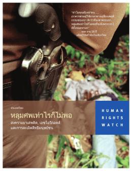 ๔. การละเมิดสิทธิมนุษยชนในช่วงสงครามยาเสพติด
