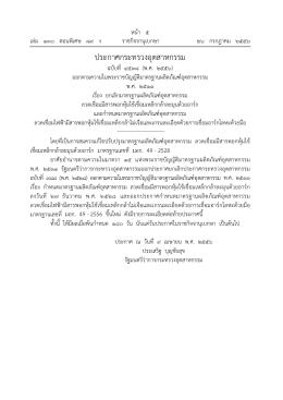 มอก.49-2556 - ราชกิจจานุเบกษา