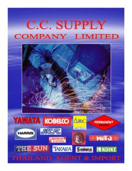 ลวดเชื่อม - CC SUPPLY Co., Ltd.