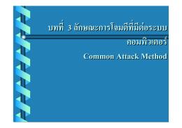 บทที่ 3 ลักษณะการโจมตี