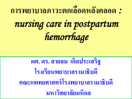 การพยาบาลภาวะตกเลือดหลังคลอด : nursing care in postpartum