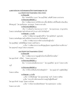 ผลการประกวด+การนำเสนอ CQI 2556