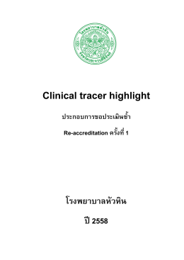 Clinical tracer highlight