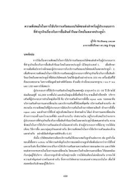 Full text - มหาวิทยาลัยธุรกิจบัณฑิตย์
