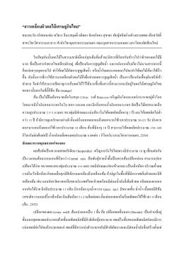 สารเคลือบผิวผลไม้เศรษฐกิจไทย - คณะอุตสาหกรรมเกษตร มหาวิทยาลัย