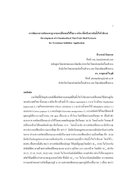 การพัฒนาสารสกัดมาตรฐานของเปลือกผลไม้ไทย 6 ชนิด เพื่อเป็นสารยับยั้ง