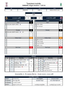 ใบสรุปผลการแข่งขัน YAMAHA League Division 1 2016