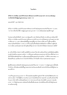 Press release ภาษาไทย - Political Prisoners in Thailand