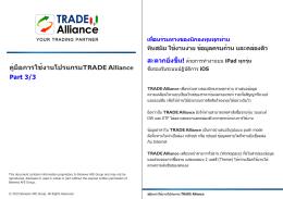 Trade Alliance iPad Manual Part 3 - หลักทรัพย์ ฟิลลิป (ประเทศไทย) จำกัด
