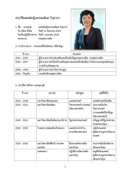 ประวัติแพทย์หญิงพรรณพิมล วิปุลากร