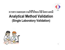 การตรวจสอบความใช้ได้ของวิธีวัดทางเคมี Anal tical Metho