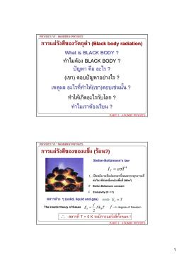 การแผ  รังสีของวัตถุดํา(Black body radiation) What is BLACK BODY