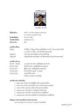 ประวัติ - SMAT - Sport Management Association of Thailand