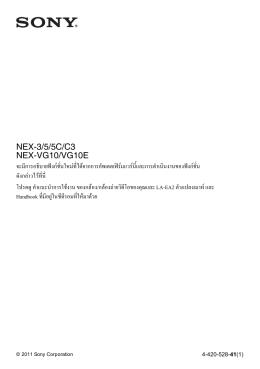 NEX-3/5/5C/C3   NEX-VG10/VG10E