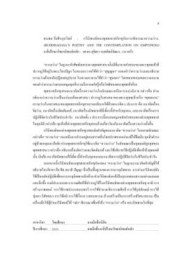 ธนพล จึงศิรกุลวิทย์ : กวีนิพนธ์ของพุทธทาสภิกข