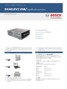 DX4010V2 USB/โมดูลเชื่อมต่อแบบอนุกรม