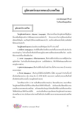 ภูมิศาสตร  กายภาพของประเทศไทย