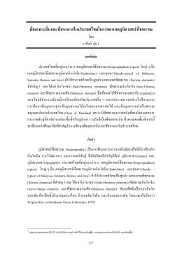 พืช เฉพาะ ถิ่น และ พืช หา ยาก ใน ประเทศไทย ใน แง  ของ เขต ภูมิ ศาสตร
