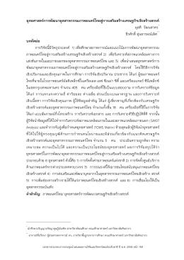ยุทธศาสตร์การพัฒนาอุตสาหกรรมภาพยนตร์ไทยสู่