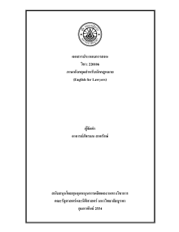 เอกสารประกอบการสอน วิชา: 220106 ภาษาอังกฤษสํา