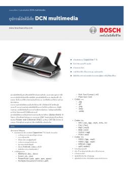อุปกรณ์มัลติมีเดีย DCN multimedia