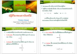 เคมีอินทรีย์-ปฏิกริยาเคมี 2011