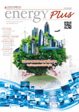 Energy Plus ฉบับเดือน กรกฎาคม – กันยายน 2556