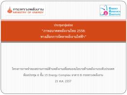 การประชุมย่อยในการจัดทำภาพอนาคตพลังงานไทย 2558