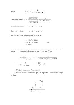 สมการลักษณะเฉพาะคือ ถ  า K = 2 ดังนั้น ซึ่งรากของ