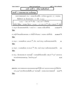 เคมี บท ที่ 4