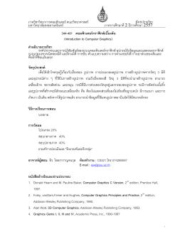 ภาควิชา มหาวิทย คําอธิบา การแปล พื้นผิวที่ซ้ ว