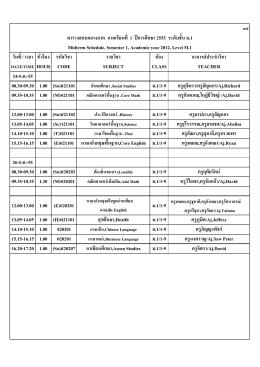 ตารางสอบกลางภาคเรียนที่ 1 ประจำปีการศึกษา 2555