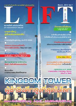 www.thailandlift.org E-mail :