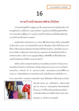 ความก้าวหน้าของตจเวชสำอางในไทย