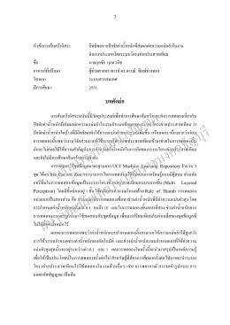 บทคัดย่อ - (MBA) RMUTT - มหาวิทยาลัยเทคโนโลยีราชมงคลธัญบุรี