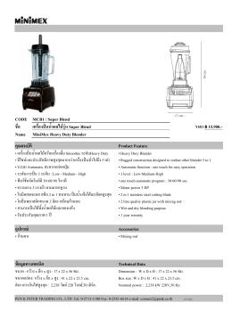 CODE MCB1 : Super Blend ชื่อ เครื่องป    น น้ำผลไม  รุ  น Super Blend