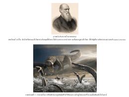 [ภาพประจาบท (หน้าแรกของบท)] เซอร์ชาลส์ ดาร์วิน