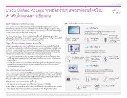 Cisco Unified Access ทางออกง่ายๆ แพลทฟอร์มอัจฉริยะ สำาหรับ